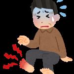 風痛で足が痛い