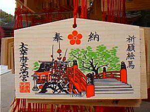dazaifu04