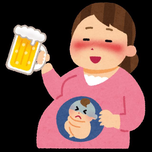 アルコールと妊婦