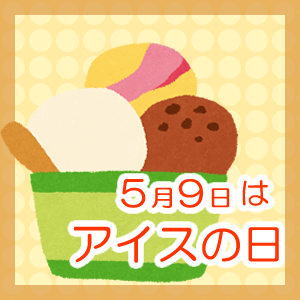 icecream-no-hi-1