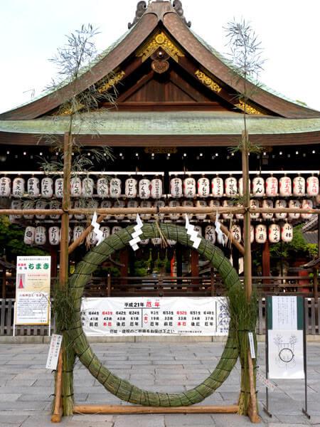 京都で夏越祓茅の輪くぐりが長い期間できる神社