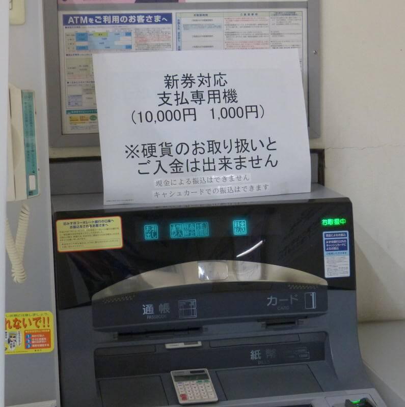 三菱UFJ銀行のATM以外で、手数料無料で現金を引き出しできるATMはありますか? | よくあるご質問 | 三菱UFJ銀行