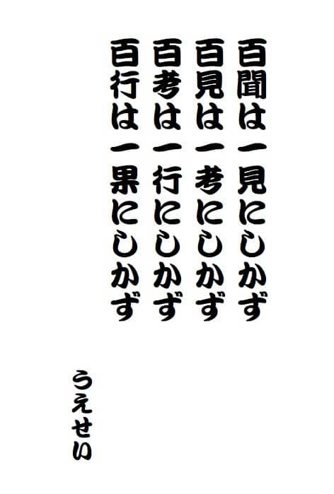 hyakubunha