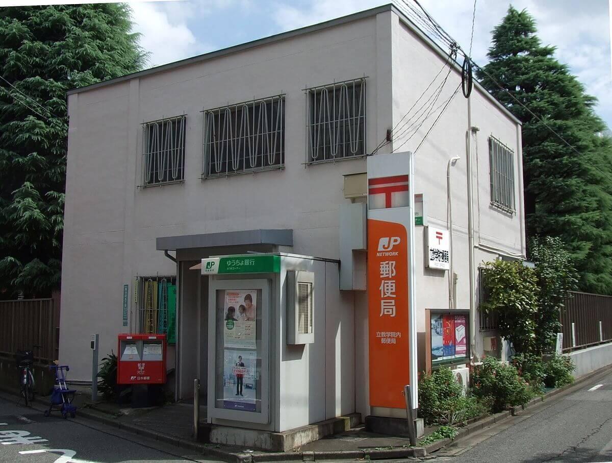 Rikkyo_Gakuin_Nai_Post_Office