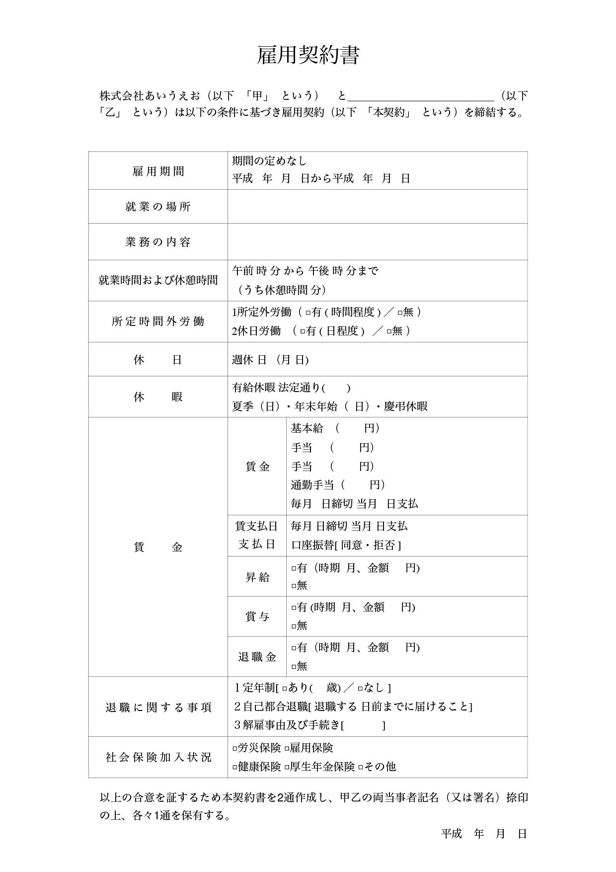 koyoukeiyaku-inkan-01