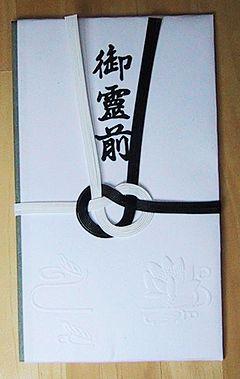 240px-JapaneseFuneralEnvelope
