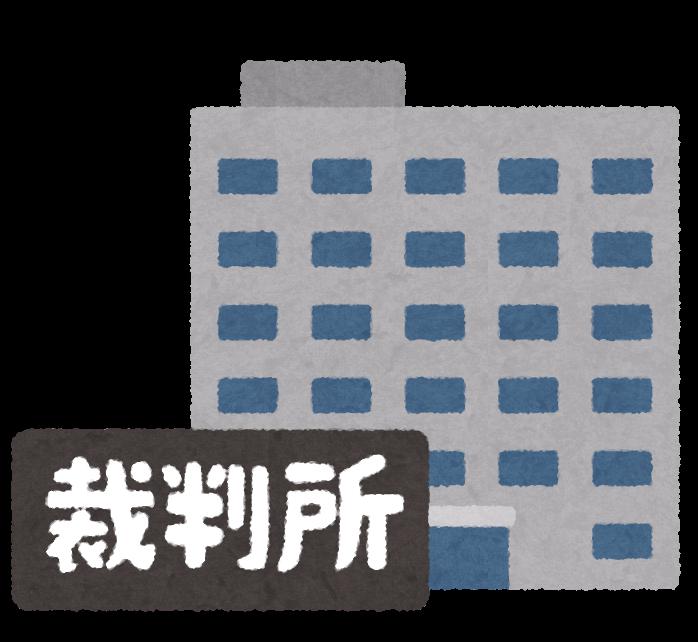 building_saibansyo