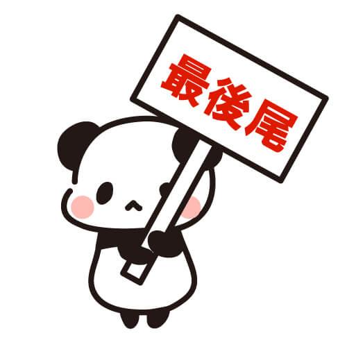 placard-pandasaikoubi