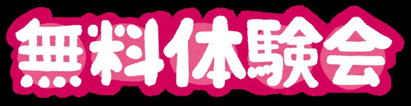 text_muryoutaikenkai