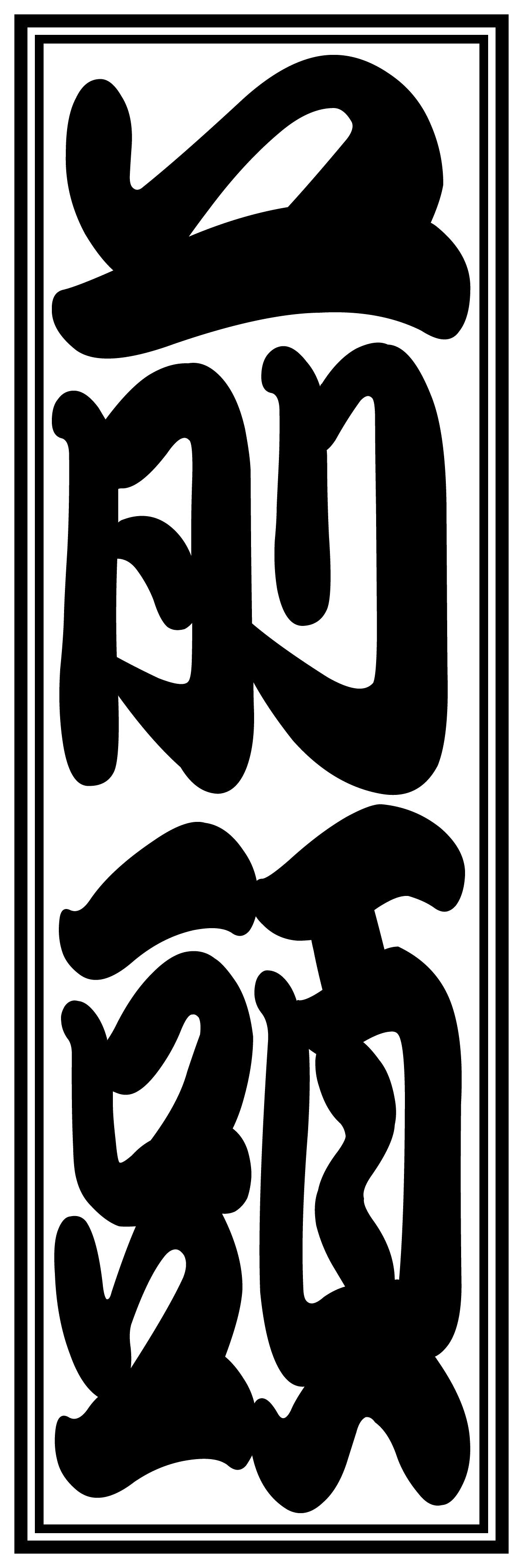 maegashira-a3600