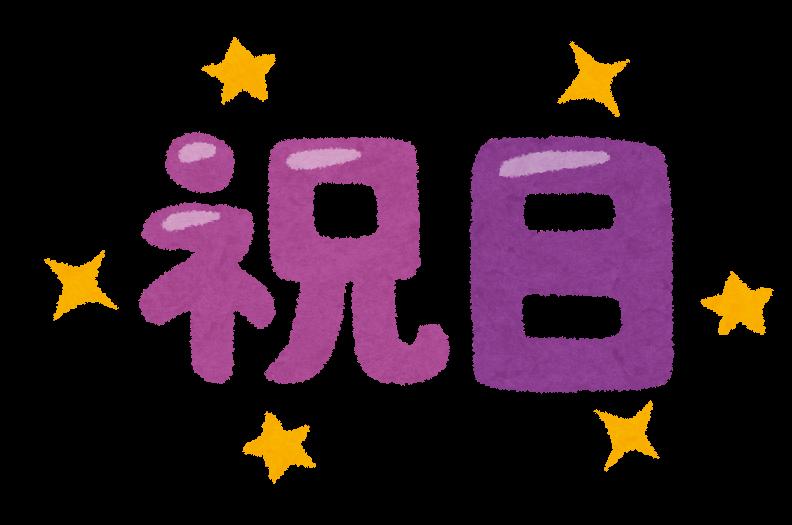 text_syukujitsu