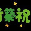 title_shinchikuiwai