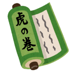 makimono_toranomaki