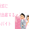 thumbnail_wedding_sakura