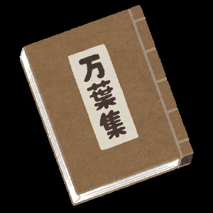 book_japan_manyousyuu