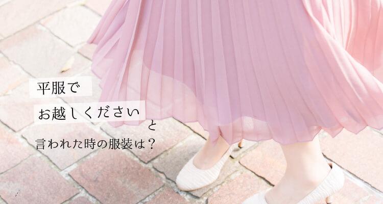 heifuku_main